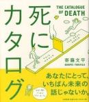 暫時只有日文版的「日本生死書」