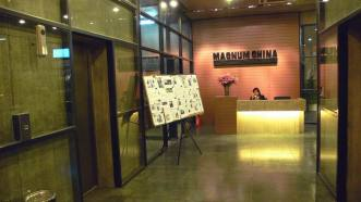 Magnum China - Reception | from drezier's blog [Client's Headquarter in Guangzhou in Beijing] dated 2009/2/28