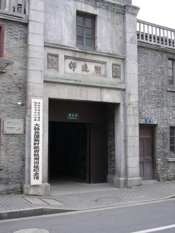 main entrance of monument building | from drezier's blog [歷史舊物:大韓民國臨時政府杭州舊址紀念館] dated 2016/7/30