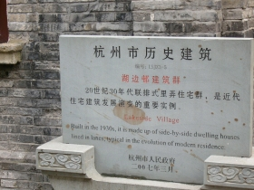 memorial stone at monument building | from drezier's blog [歷史舊物:大韓民國臨時政府杭州舊址紀念館] dated 2016/7/30