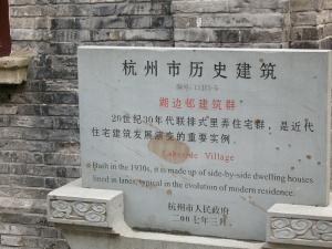 memorial stone at monument building   from drezier's blog [歷史舊物:大韓民國臨時政府杭州舊址紀念館] dated 2016/7/30