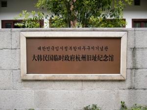 signage outside monument building | from drezier's blog [歷史舊物:大韓民國臨時政府杭州舊址紀念館] dated 2016/7/30