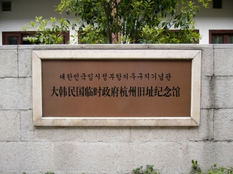 signage outside monument building | from drezier's blog [歷史舊物:大韓民國臨時政府杭州舊址紀念館] dated 2016/7/30