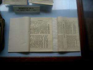 publication in display   from drezier's blog [歷史舊物:大韓民國臨時政府杭州舊址紀念館] dated 2016/7/30
