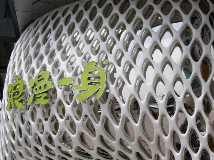 浪漫一身杭州西湖旗艦店的門面商標   from drezier's blog [不能被複製的零售店舖] dated 2016/9/3