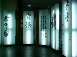 His artworks in exhibits :: Sha Menghai monument in Hangzhou | from drezier's blog [Part II: About 30s Chinese Style and Lifestyle] dated 2016/8/14