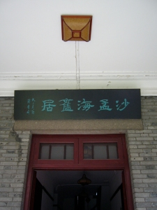 front signage :: Sha Menghai monument in Hangzhou | from drezier's blog [Part II: About 30s Chinese Style and Lifestyle] dated 2016/8/14