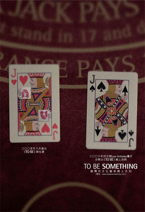 To Be Something e-magazine :: advertising