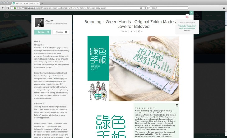 [Alan's latest submission| with other project] Creativepool membership od Alan TF So | Green Hands :: Made with Love for Beloved for Green Baby Garden [Design, Branding, Craftsmanship]
